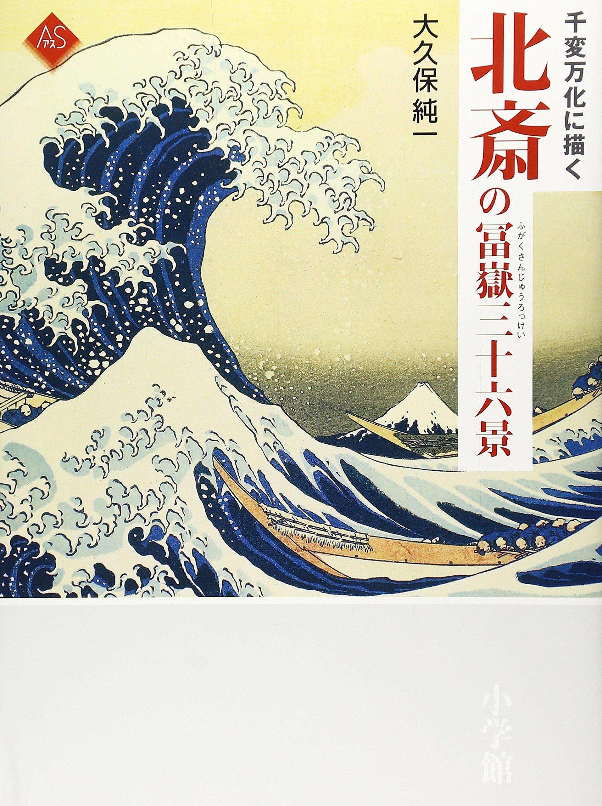 Download Hokusai Thirty-six 36 Views of Mount Fuji (Japanese Imported) pdf