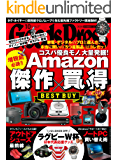 GoodsPress (グッズプレス) 2019年 10月号 [雑誌]