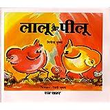 Lalu and Peelu (Hindi)
