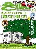 AutoCamper (オートキャンパー) 2018年5月号