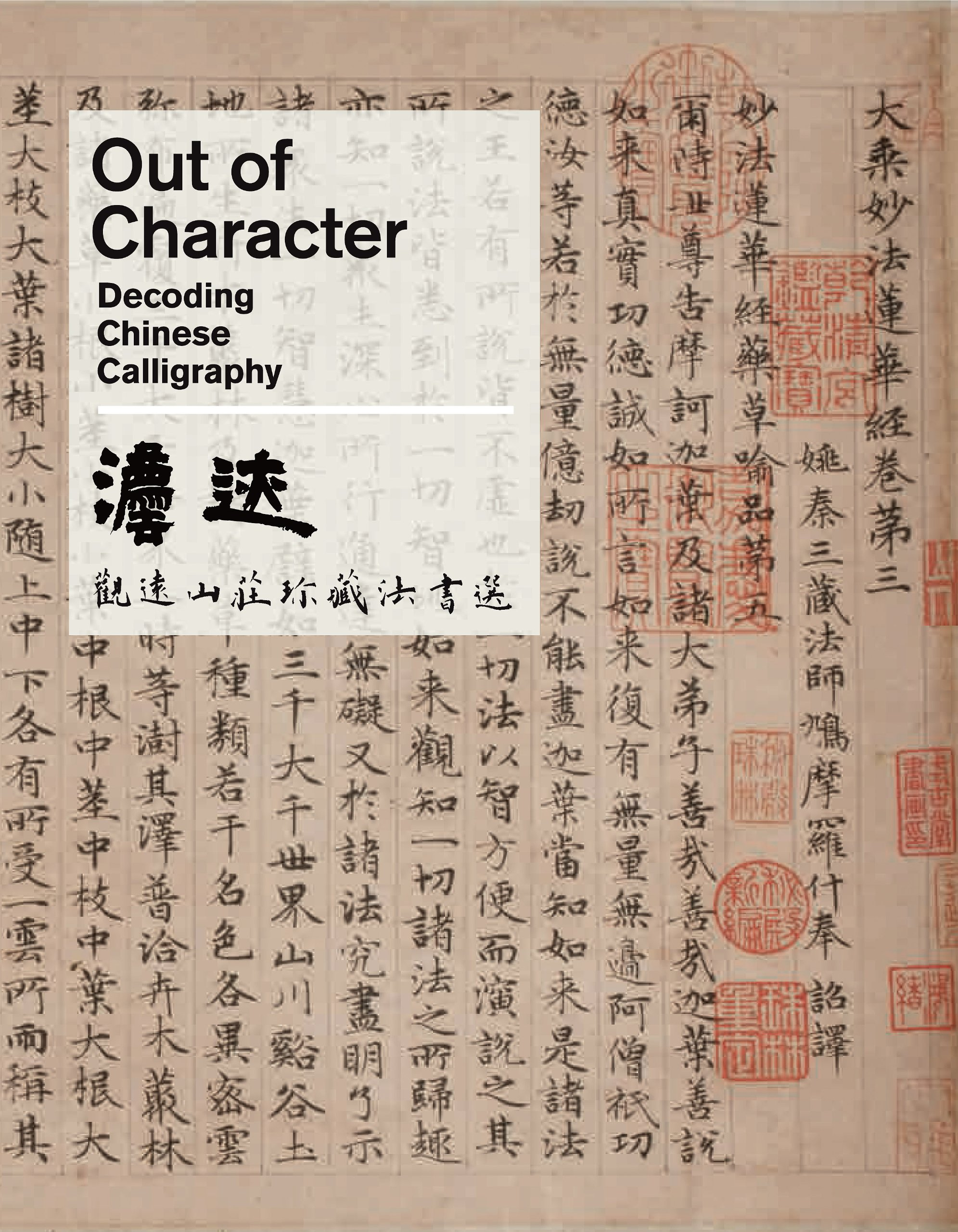 Out of Character: Decoding Chinese Calligraphy: Michael Knight, Joseph  Chang: 9780939117642: Amazon.com: Books