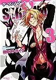 SERVAMP‐サーヴァンプ‐ 3 (MFコミックス ジーンシリーズ)