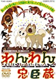 わんわん忠臣蔵 [DVD]