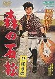 ひばりの 森の石松 [DVD]