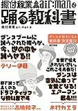 振付稼業air:manの踊る教科書