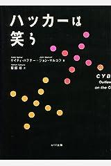 Hackers laugh (1995) ISBN: 4871883876 [Japanese Import] Tankobon Hardcover