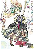 アインシュタインの怪物 2巻 (デジタル版Gファンタジーコミックス)