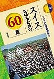 スイスを知るための60章 (エリア・スタディーズ128)