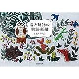 森と動物の物語刺繍