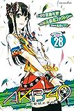 AKB49~恋愛禁止条例~(28) (週刊少年マガジンコミックス)