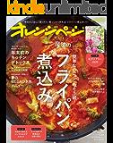 オレンジページ 2019年 11/17号 [雑誌]