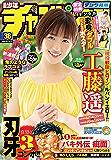 週刊少年チャンピオン2018年36号