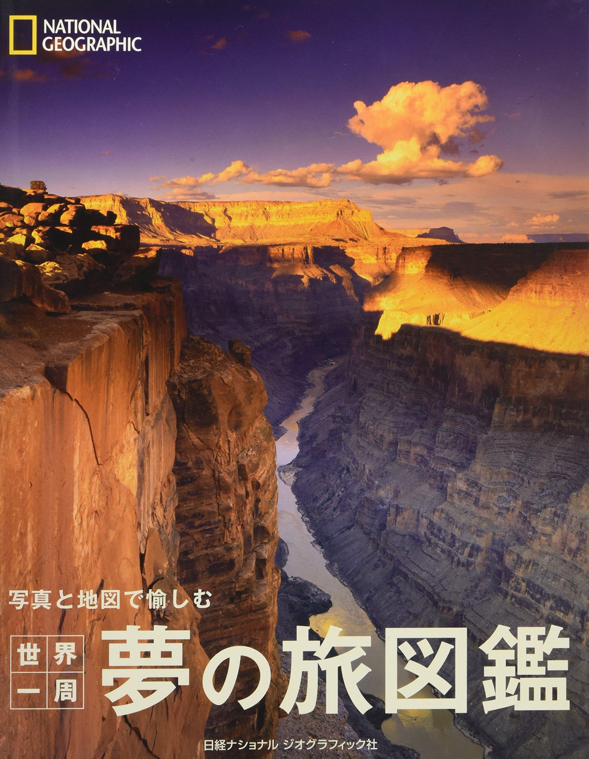 Download Shashin to chizu de tanoshimu sekai isshū yume no tabi zukan ebook