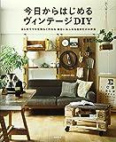 今日からはじめるヴィンテージDIY―はじめてでも失敗なく作れる風合いあふれる自分だけの家具