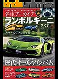 名車アーカイブ ランボルギーニのすべて Vol.3 名車アーカイブ