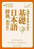 気持ちをあらわす「基礎日本語辞典」 (角川ソフィア文庫)