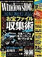 Windows100% 2016年 12 月号 [雑誌]