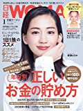 日経ウーマン2020年1月号増刊・ミニサイズ版【表紙:綾瀬はるか】