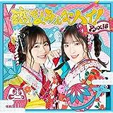 【Amazon.co.jp限定】恋せよみんな、ハイ!(初回限定盤)【L版 ブロマイド Amazon ver.付】