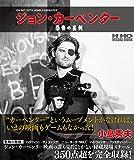 ジョン・カーペンター 恐怖の裏側 (HIHO ViSUAL BOOK)