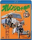 オレンジロード急行 [Blu-ray]