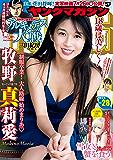 ヤングマガジン 2019年28号 [2019年6月10日発売] [雑誌]