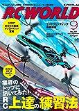 RC WORLD(ラジコンワールド) 2017年9月号 No.261[雑誌]