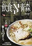 飲食MAP青森 2016年度版―あおもり飲食銘鑑 特集:青森市ラーメン店