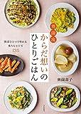 奥薗流 からだ想いのひとりごはん 野菜ひとつで作れる楽ちんレシピ135