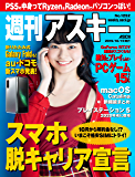 週刊アスキーNo.1252(2019年10月15日発行) [雑誌]