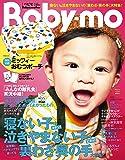 Baby-mo(ベビモ) 2019年 10月秋冬号