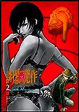 誘爆発作(2) (シリウスコミックス)