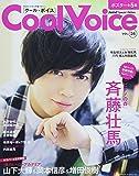 Cool Voice Vol.26 (生活シリーズ)