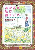あなたが私に語ること~幸せな犬たちの物語り~(1) (ねこぱんちコミックス)