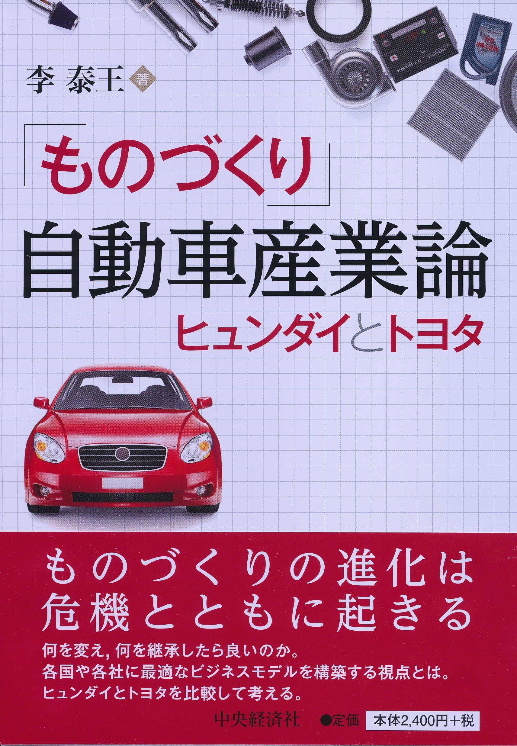 李泰王 (愛知大学)著 『「ものづくり」自動車産業論 -ヒュンダイとトヨタ』