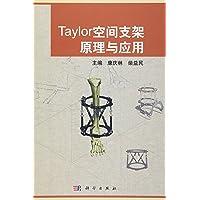 Taylor空间支架原理与应用