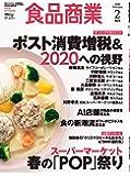 食品商業2020年02月号 (2020への視野〔ザ・トップマネジメント〕)