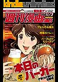 週刊漫画TIMES 2017年11/3号 [雑誌] (週刊漫画TIMES)