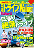 東海ドライブWalker2016-2017 (ウォーカームック)