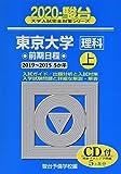 東京大学〈理科〉前期日程 2020 上(2019~201―5か年/CD付 (大学入試完全対策シリーズ 7)