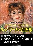 ルノワール絵画集 近代絵画