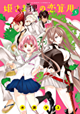 姫さま狸の恋算用 : 5 (アクションコミックス)