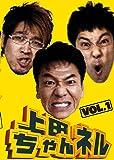 上田ちゃんネル Vol.1 [DVD]
