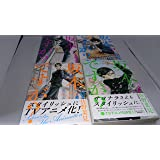 坂本ですが? コミック 1-4巻セット (ビームコミックス)
