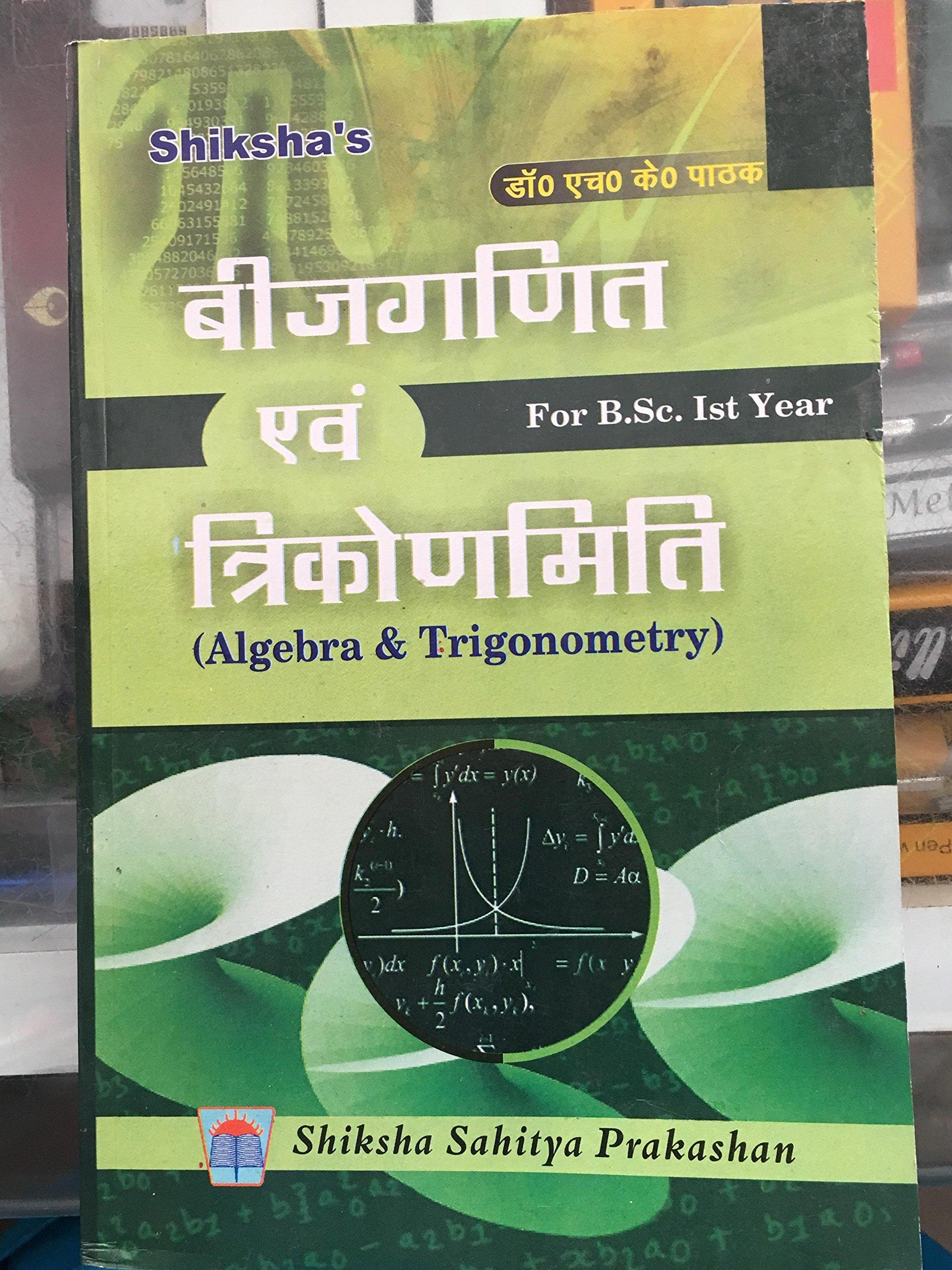 Buy Algebra & trigonometry {for B Sc  1st year}hindi Book Online at