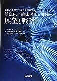 最新の薬剤学知見と世界の開発状況をふまえた 前臨床/臨床医薬品開発の展望と戦略