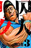 囚人リク 3 (少年チャンピオン・コミックス)