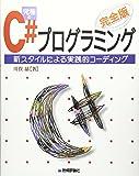 [完全版] 究極のC#プログラミング ~新スタイルによる実践的コーディング