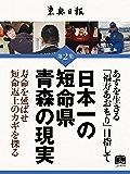 あすを生きる「福寿あおもり」目指して2 日本一の短命県青森の現実 (ニューズブック)