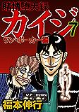 賭博堕天録 カイジ  ワン・ポーカー編 7